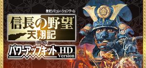 Nobunaga's Ambition: Tenshouki WPK HD Version