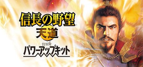 NOBUNAGAS AMBITION: Tendou with Power Up Kit til PC