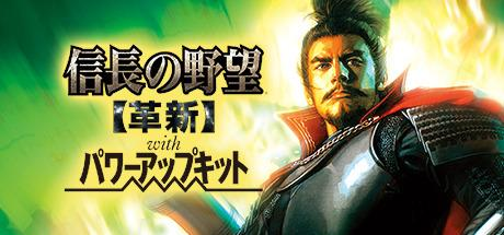 NOBUNAGAS AMBITION: Kakushin with Power Up Kit til PC