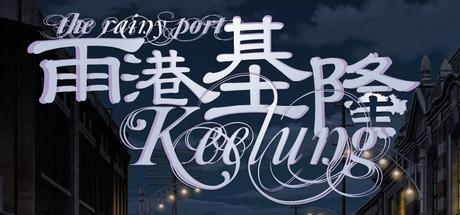 The Rainy Port Keelung til PC