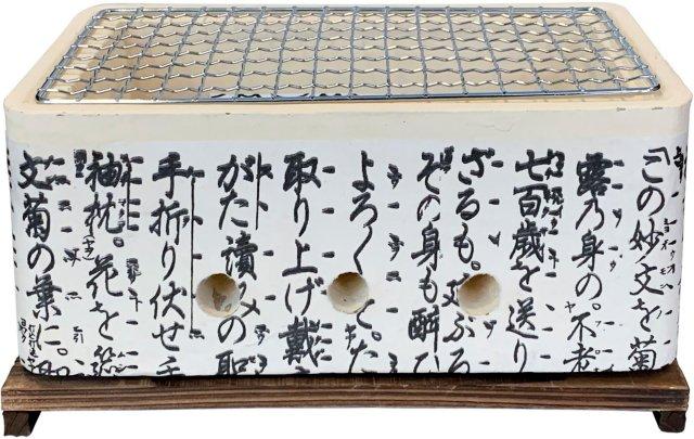 Satake Hibachi rektangulær japansk bordgrill