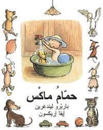 Max balja (arabiska) Bokförlaget Dar al muna